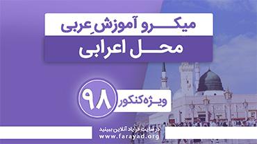 میکرو آموزش عربی - مبحث محل اعرابی