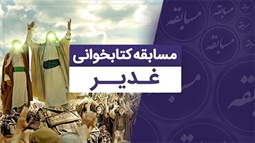 مسابقه کتابخوانی غدیر