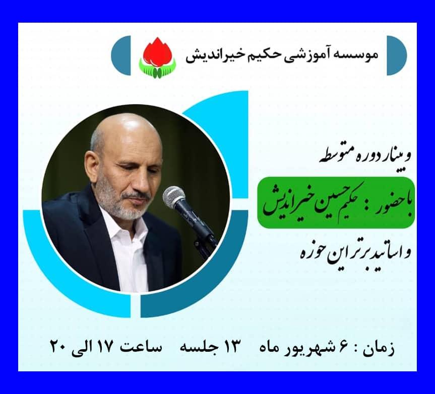 دوره متوسطه کلیات طب ایرانی اسلامی (2)