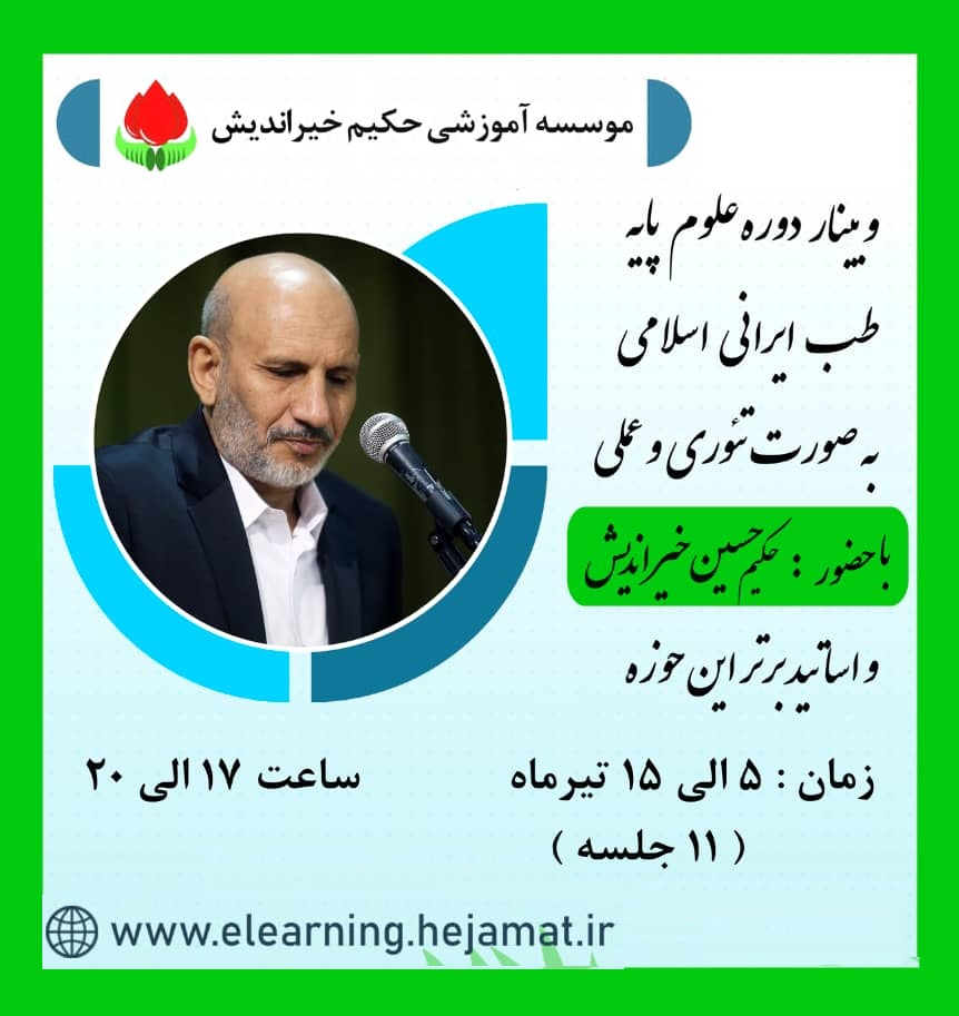 دوره آنلاین مقدمات طب ایرانی اسلامی (4)