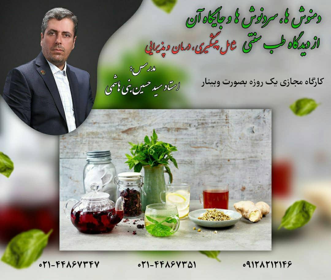 آشنایی با دمنوش ها و جایگاه آن در طب ایرانی اسلامی