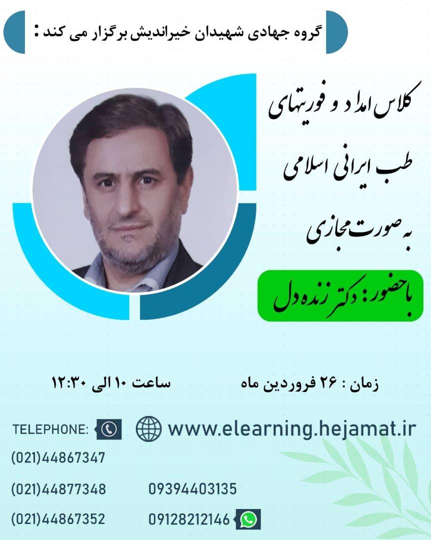 امداد و فوریتهای طب ایرانی اسلامی