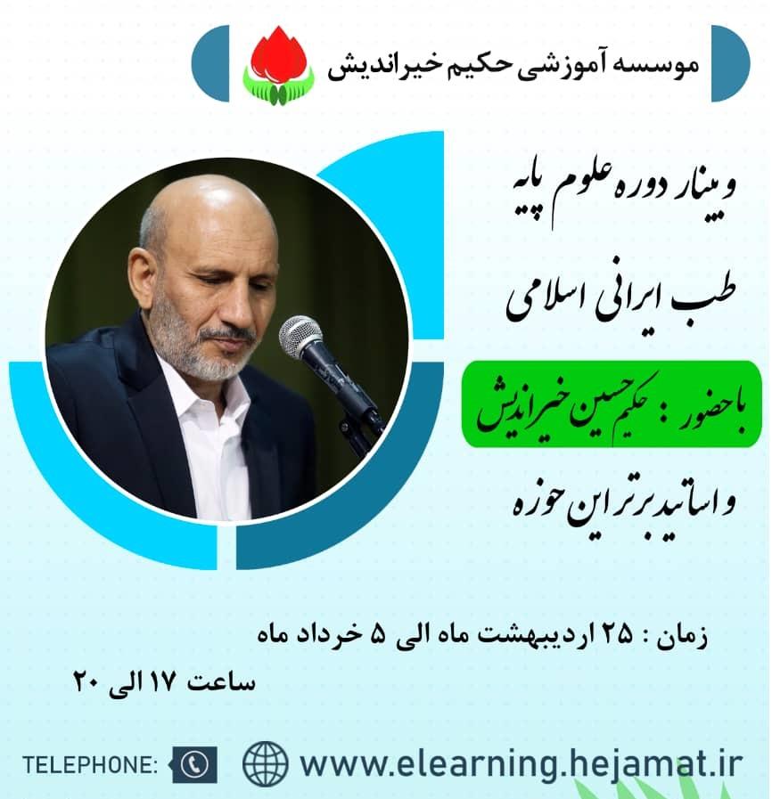 دوره علوم پایه طب ایرانی اسلامی