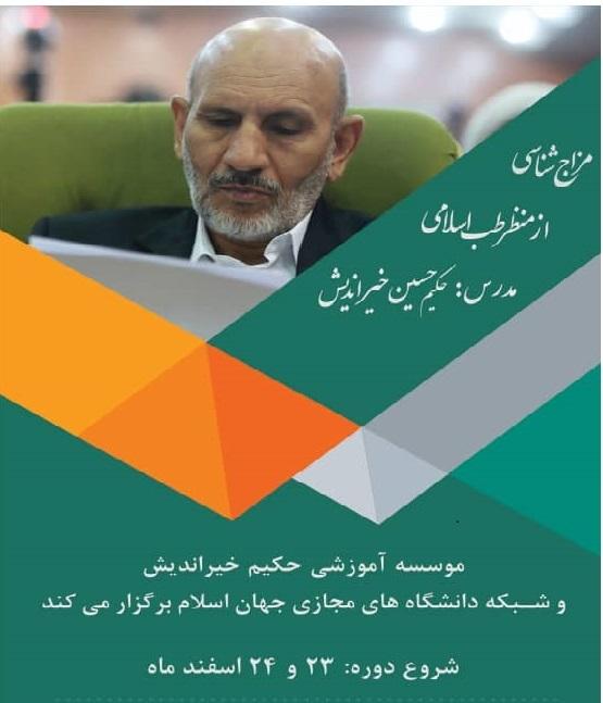 مزاج شناسی از منظرطب ایرانی اسلامی