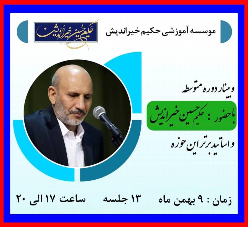 دوره متوسطه کلیات طب  ایرانی اسلامی (3)
