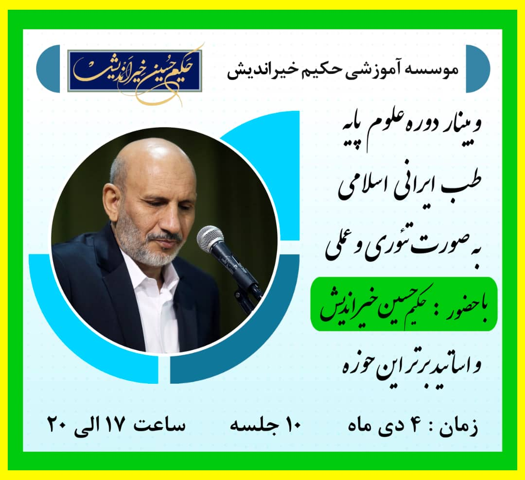 دوره علوم پایه طب ایرانی اسلامی (6)