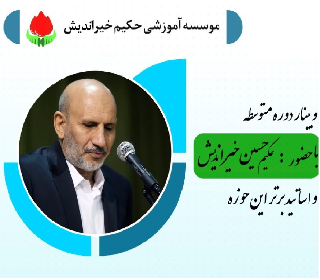 آموزش متوسطه کلیات طب ایرانی اسلامی