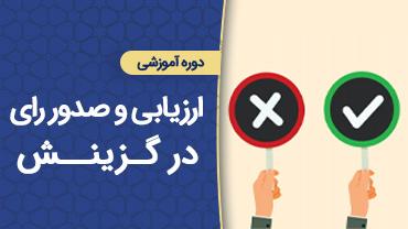 ارزیابی و صدور رای در گزینش (1)