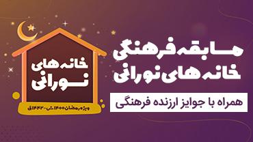 مسابقه خانه های نورانی (ویژه ماه مبارک رمضان)