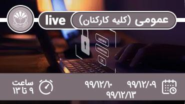 امنیت کاربری فناوری اطلاعات (اکفا)