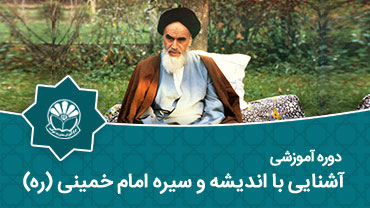 آشنایی با اندیشه و سیره امام خمینی (ره)