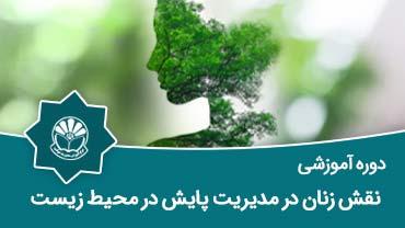 نقش زنان در مدیریت پایش در محیط زیست
