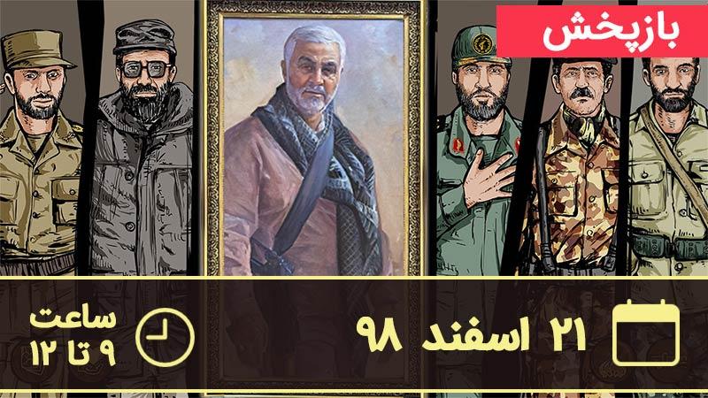نشست «آشنایی با سبک رهبری فرماندهان ایرانی»