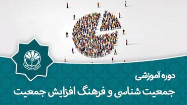 جمعیت شناسی و فرهنگ افزایش جمعیت