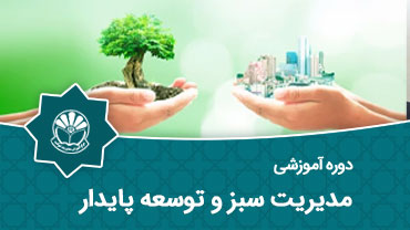 مدیریت سبز و توسعه پایدار