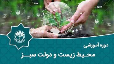 محیط زیست و دولت سبز