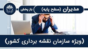 مدیریت استرس (بهداشت روانی کارکنان)