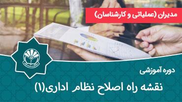 نقشه راه اصلاح نظام اداری (1)