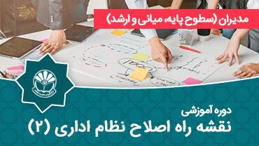نقشه راه اصلاح نظام اداری (2)