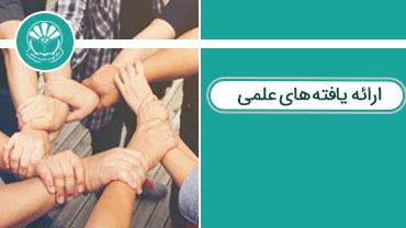 امید و همبستگی اجتماعی
