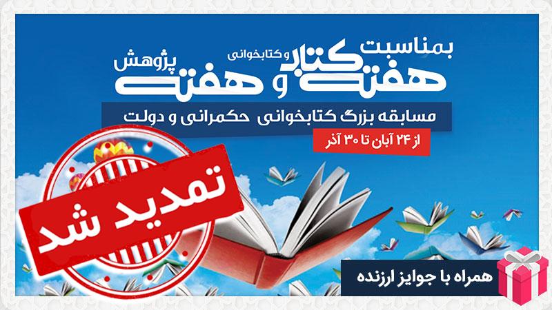 مسابقه بزرگ کتابخوانی حکمرانی و دولت