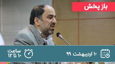 نشست «رويکرد سازمانها در مواجهه با بيماريهاي نوظهور»