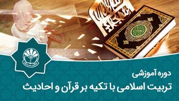 تربیت اسلامی با تکیه بر قرآن و احادیث
