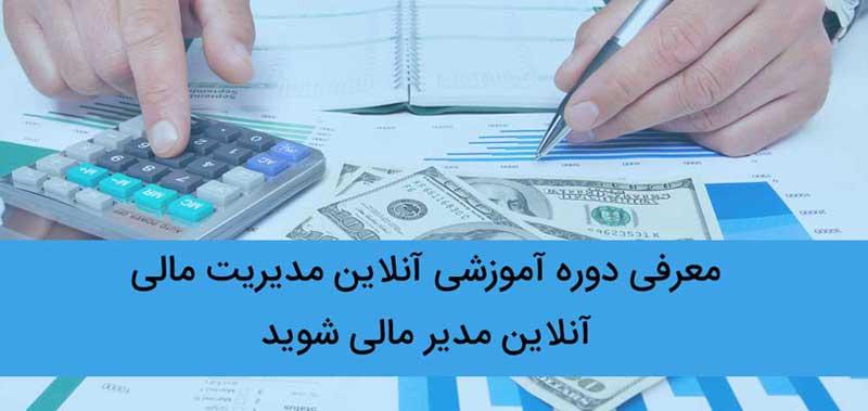 معرفی دوره آموزشی آنلاین مدیریت مالی، آنلاین مدیر مالی شوید