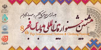 هشتمین جشنواره بینالمللی مد و لباس فجر