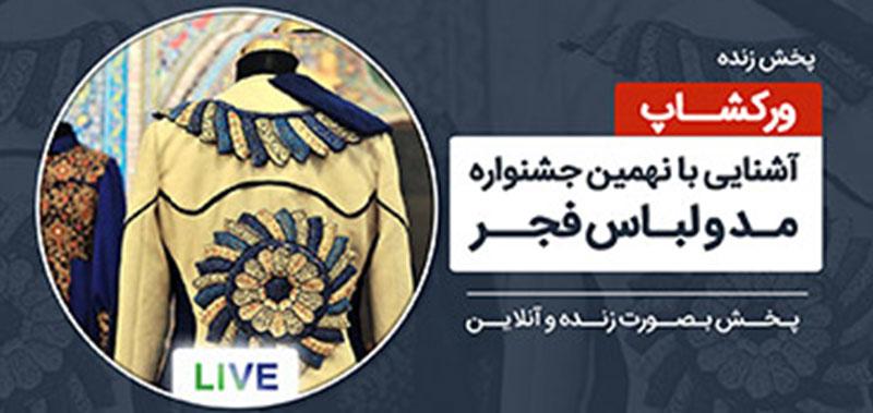 برگزاری ورکشاپ لایو آشنایی با نهمین جشنواره بین المللی مد و لباس فجر بر بستر آنلاین فرایاد