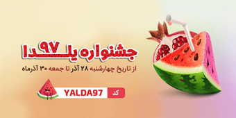 جشنواره یلدا
