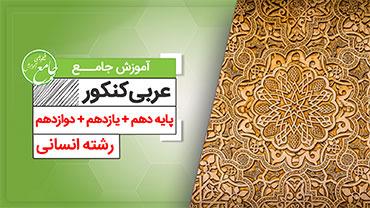 آموزش جامع عربی اختصاصی انسانی