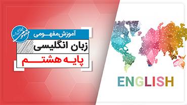 آموزش مفهومی زبان هشتم جدید