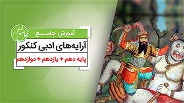 جامع آرایههای ادبی کنکور