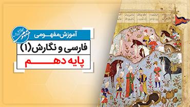 آموزش مفهومی فارسی دهم (متوسطه دوم)