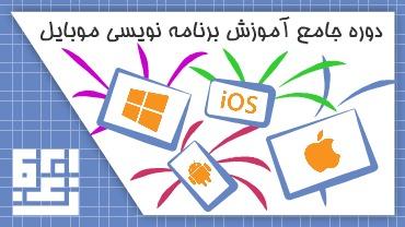برنامه نویسی Android و IOS به کمک SaffronCode
