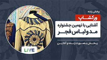 ورکشاپ آشنایی با نهمین جشنواره مد و لباس فجر (فر گلستان)