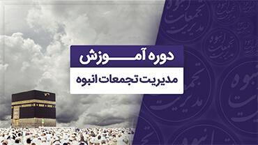 مدیریت تجمعات انبوه