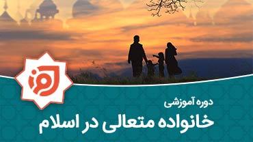 خانواده متعالی در اسلام