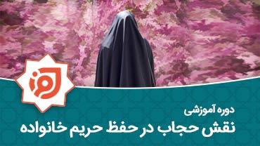 نقش حجاب در حفظ حریم خانواده