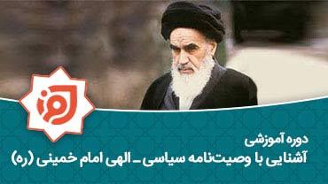 آشنایی با وصیت نامه سیاسی - الهی امام خمینی (ره)